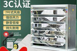 Quạt thông gió công nghiệp 1100×1100